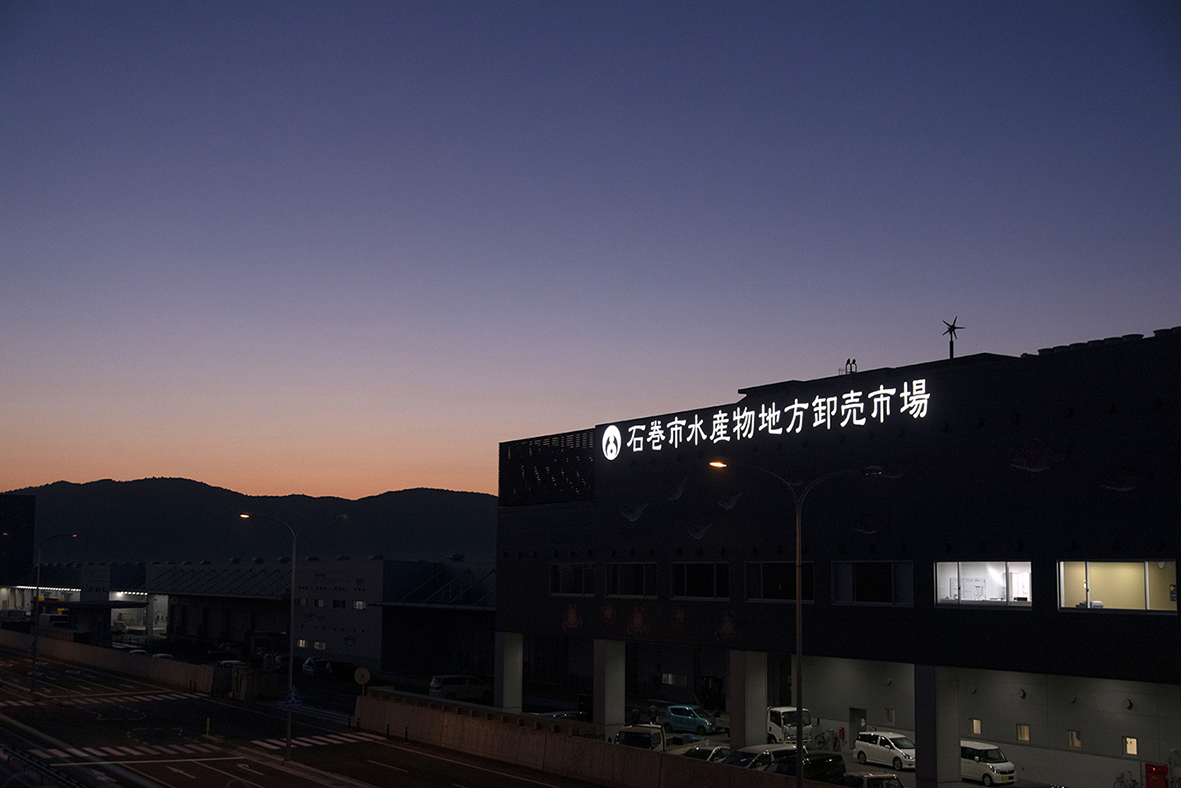 【生産のその先】石巻魚市場に行こう!